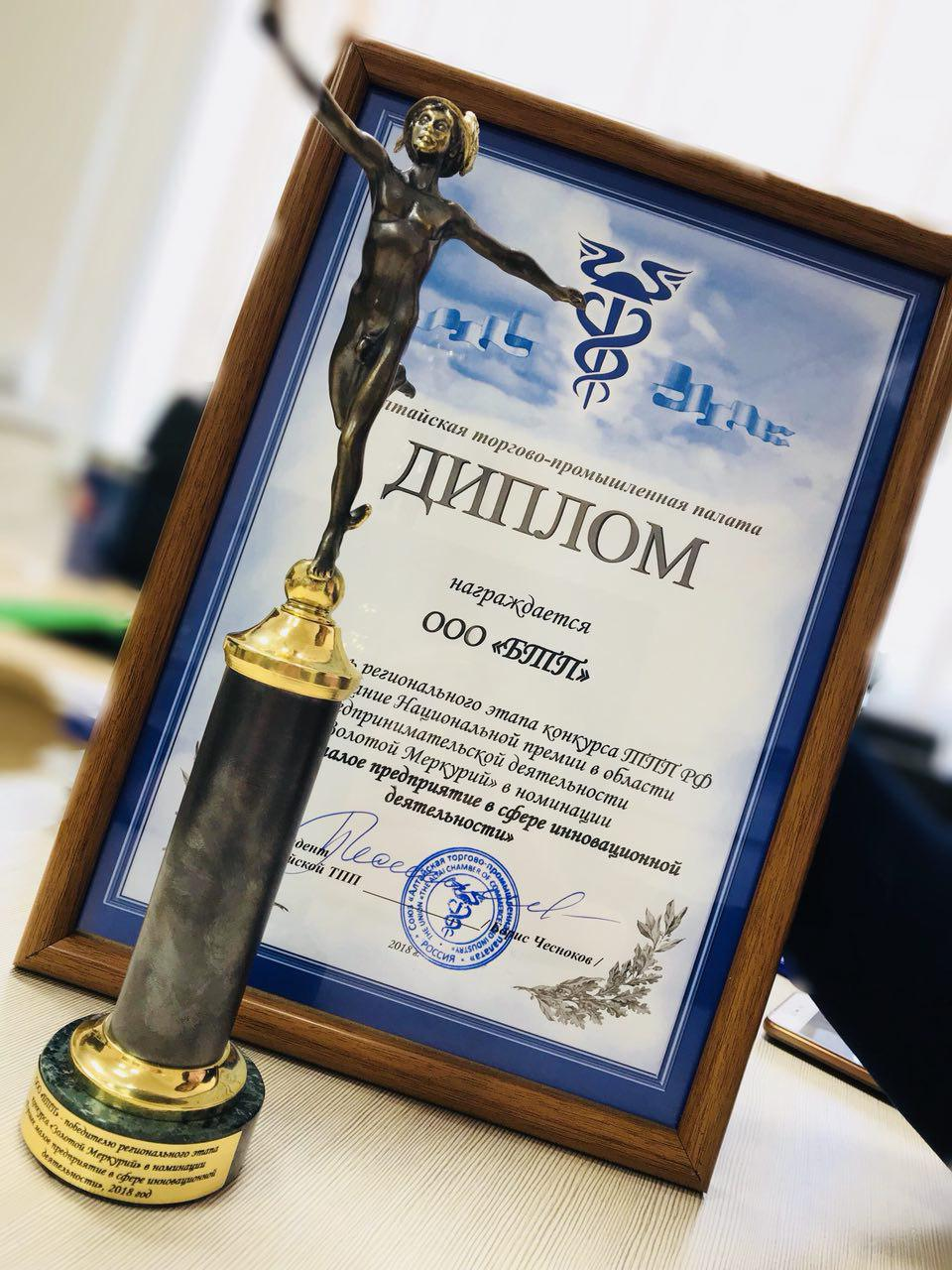 ООО «БТП» - победитель регионального этапа национальной премии в области предпринимательской деятельности «Золотой Меркурий»