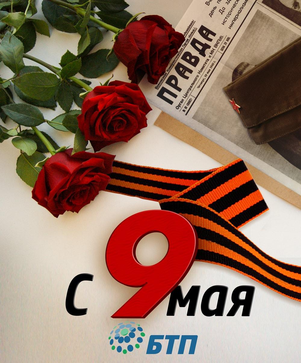 """Группа компаний """"БТП"""" поздравляет с 9 мая - Днем победы!"""