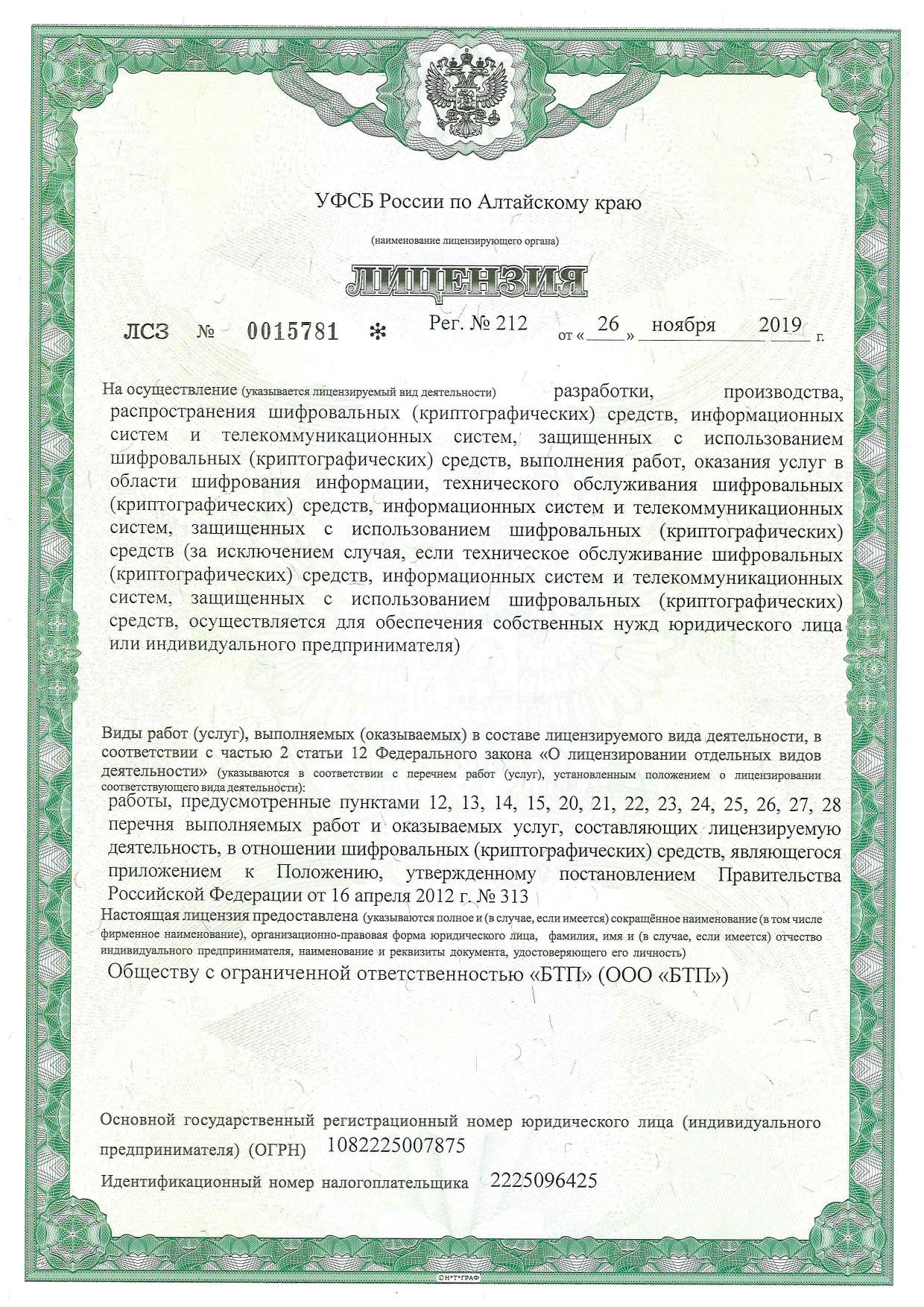 УЦ «БТП» прошел аккредитацию ФСБ