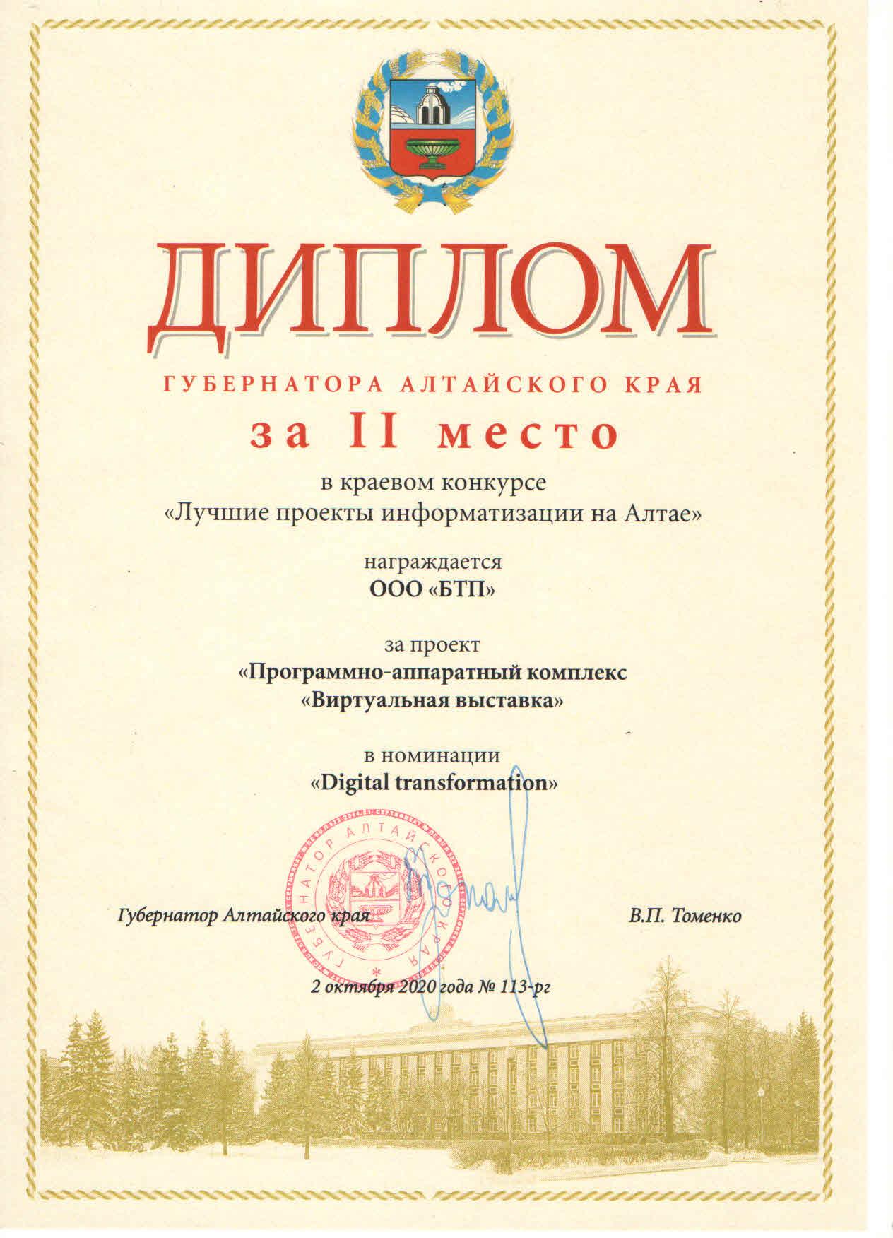 Компания БТП – победитель конкурса «Лучшие проекты информатизации на Алтае»