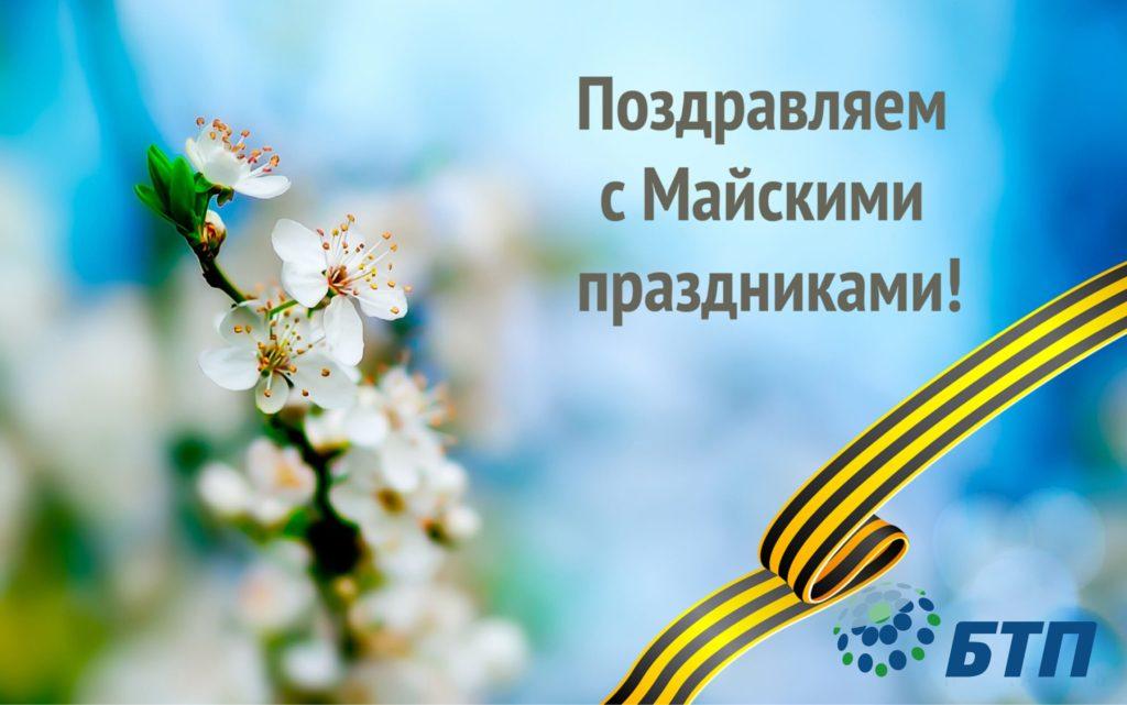 Группа компаний «БТП» поздравляет клиентов и партнеров с наступлением майских праздников