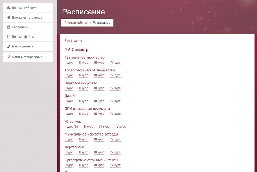 Цифровая образовательная платформа для колледжа искусств Республики Бурятия